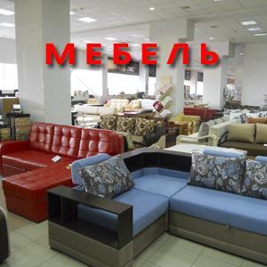 Магазины мебели Пено