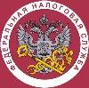 Налоговые инспекции, службы в Пено